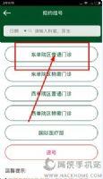 北京协和医院app怎么预约挂号?北京协和医院软件预约挂号教程图片2