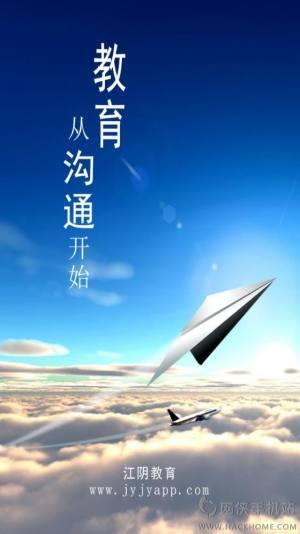 江阴教育app图2