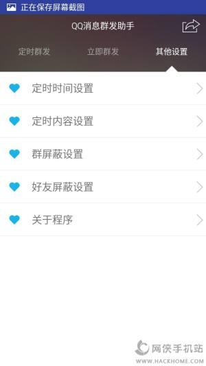 QQ消息群发器安卓版图2