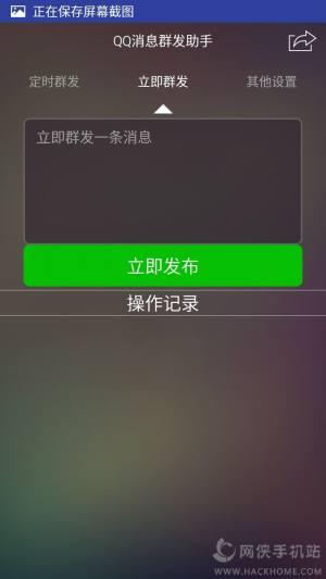 QQ消息群发器免费版图4
