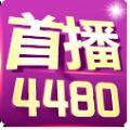 yy4480首播影院双世宠妃