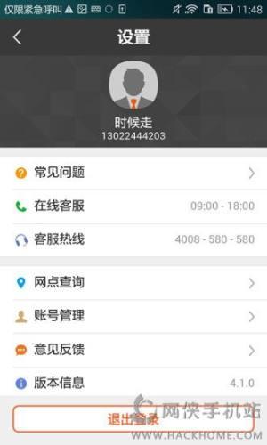 平安惠普app图2