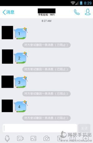 防止QQ消息撤回APP图2
