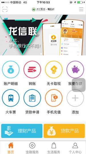 四川农信官网版图2