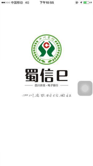 四川农信官网客户端下载图片1