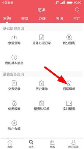 中国联通手机营业厅怎么查询通话记录?中国联通客户端查询通话记录教程[多图]