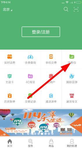 中国联通手机营业厅怎么开流量叠加包?中国联通怎么开通流量?[图]