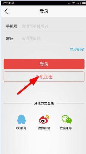 拿铁财经app怎么注册?拿铁财经注册教程[多图]