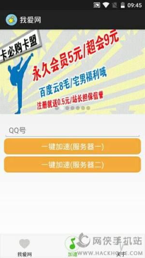 QQ一键签到软件苹果版图4