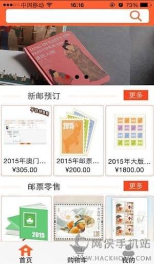 中国集邮app图2