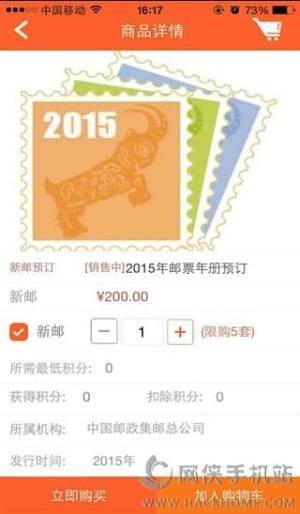 中国集邮app图4