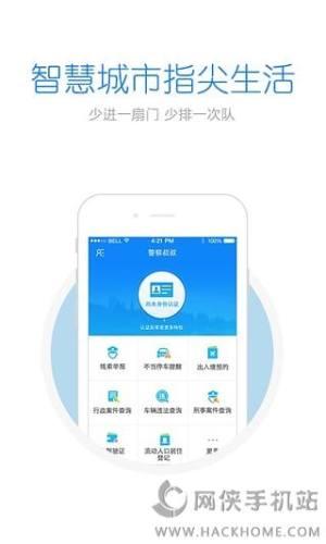 警察叔叔app下载安卓手机版图片1