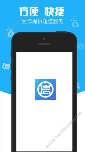 信用白条app图2