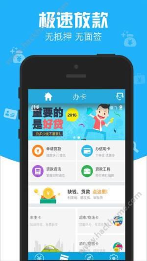 信用白条官方下载手机版app图片1