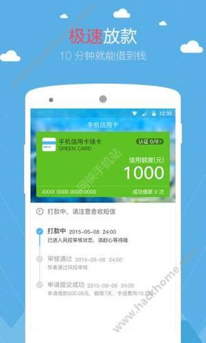 现金卡贷款app图2
