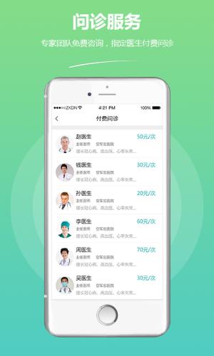 随身测血压app图4