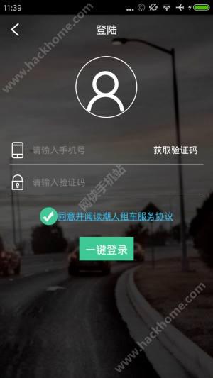 潮人租车官网版图4