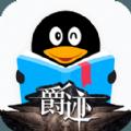 QQ阅读2015