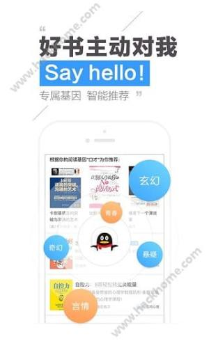 QQ阅读2015官方app图4