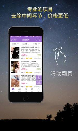 化妆预约美啦app图2