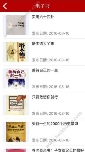 天津干部在线学习app图2