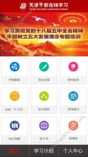 天津干部在线学习app图4