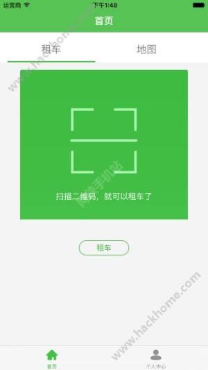 通州公共自行车官网版图4