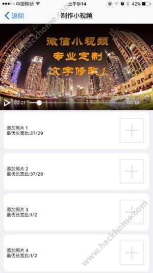 微视频神器app图2