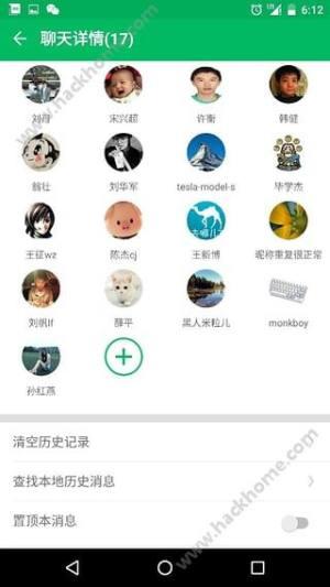 qy语音手机版图4