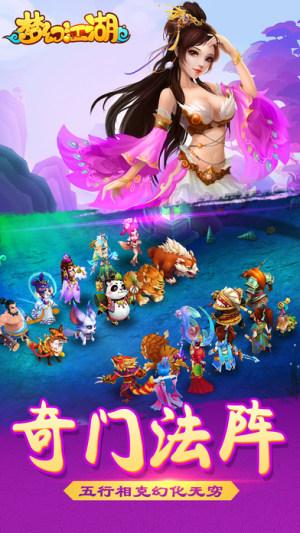 梦幻江湖手游图4