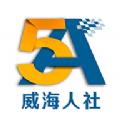 威海人社官网版