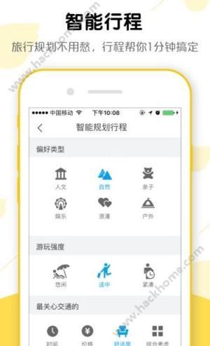 飞猪旅行app图2