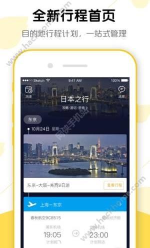 飞猪旅行app图4