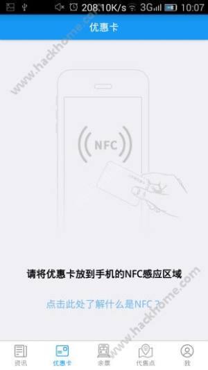 惠通学子app图2