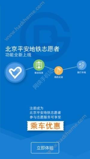 北京平安地铁志愿者app图2