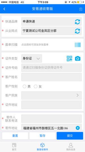 安易递收寄版app图2