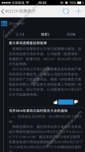 巨潮资讯官网版图2