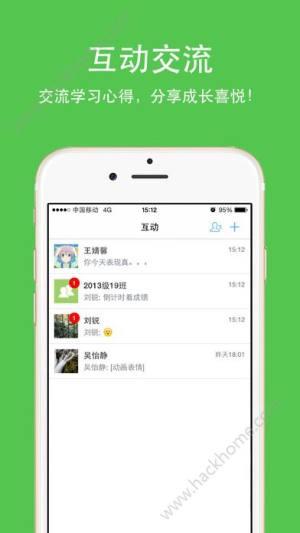 云成绩app图2