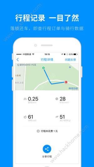 小蓝单车官网版图4