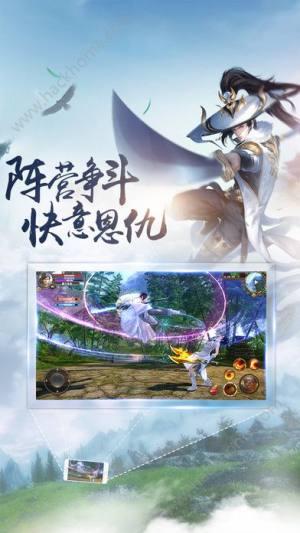 万剑江湖官网图2