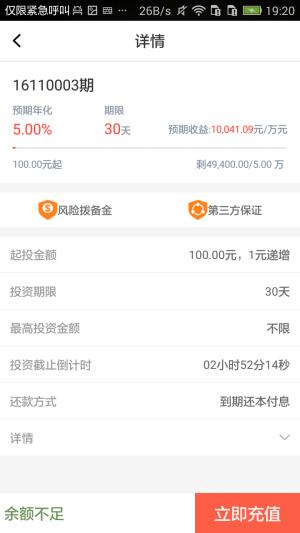 长富理财官网app下载安装图片1