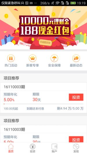 长富理财app图2