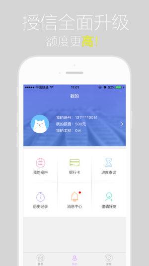 小微借款app图2