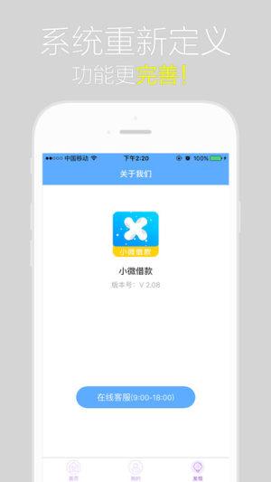 小微借款app图4