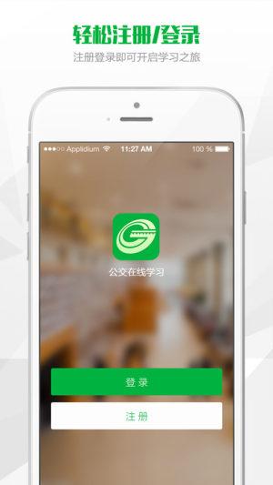 公交在线学习下载官网手机版app图片1