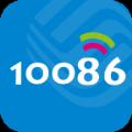10086官网版