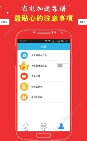 微信红包助手ios苹果版app免费版下载安装图片2