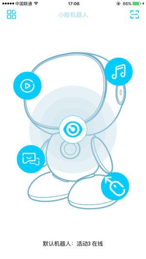 小哈机器人app图4
