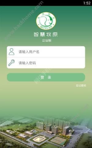 智慧牧原企业版app图4