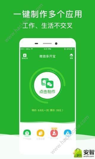 微信多开宝官方免费版app下载图片2